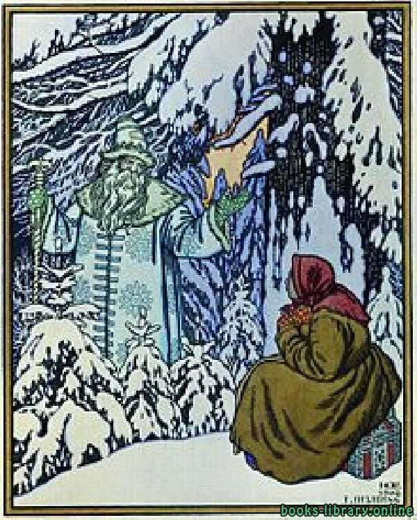 ❞ قصة (Father Frost (called Morozco) ❝  ⏤ Various Authors