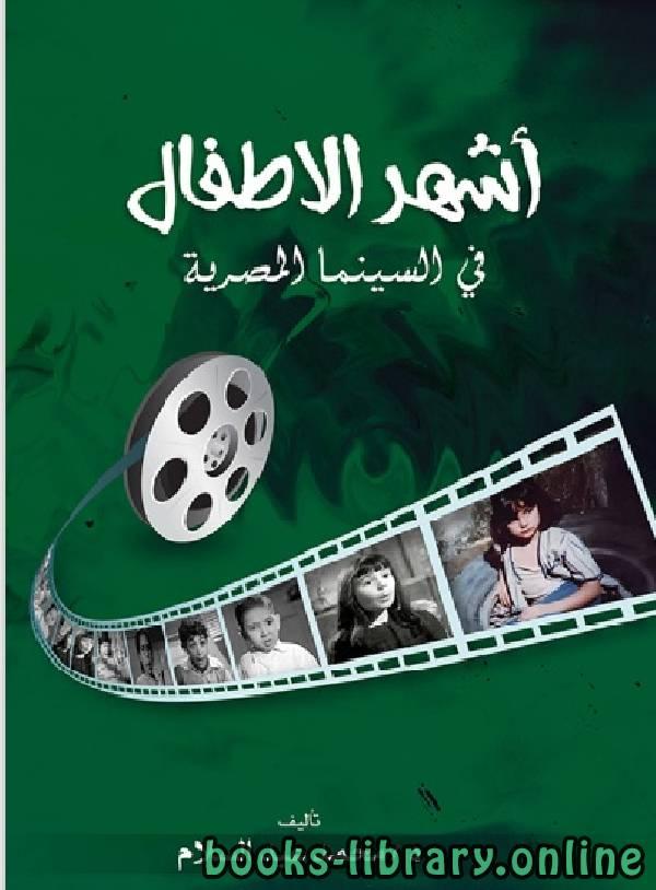 ❞ كتاب اشهر الاطفال فى السينما المصرية ❝  ⏤ محمد عبد السلام
