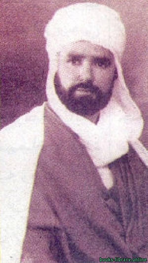 كتب مبارك بن محمد الميلي