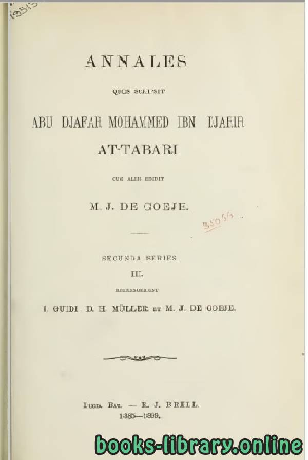تاريخ الرسل والملوك الجزء التاسع
