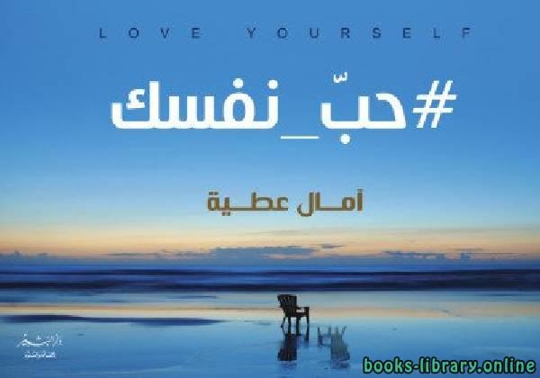 ❞ كتاب حبّ نفسك ❝  ⏤ آمال عطية