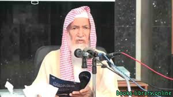 كتب عبدالله بن محمد الغنيمان