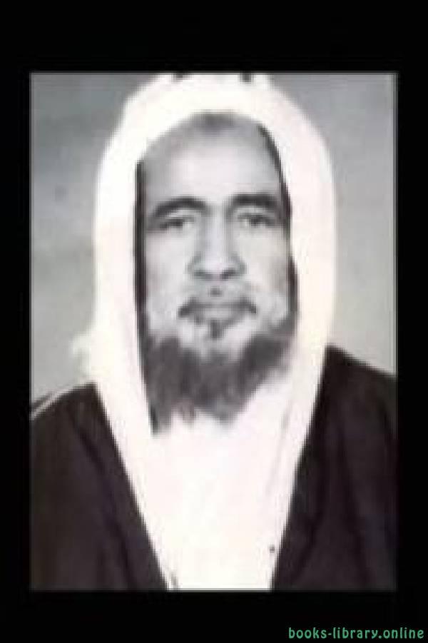 كتب محمد الأمين بن محمد المختار الشنقيطي عطية محمد سالم