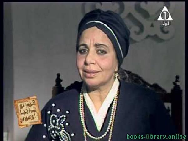 كتب د. نعمات أحمد فؤاد