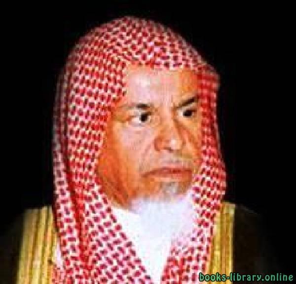 كتب محمد بن عبدالله السبيل