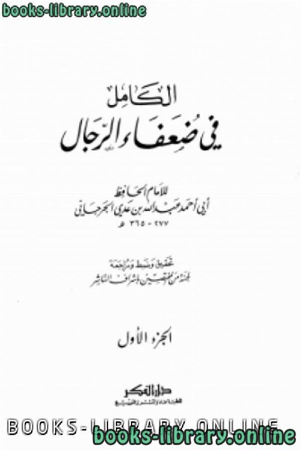 ❞ كتاب الكامل في ضعفاء الرجال (ط الفكر) ❝  ⏤ عبد الله بن عدي الجرجاني أبو أحمد