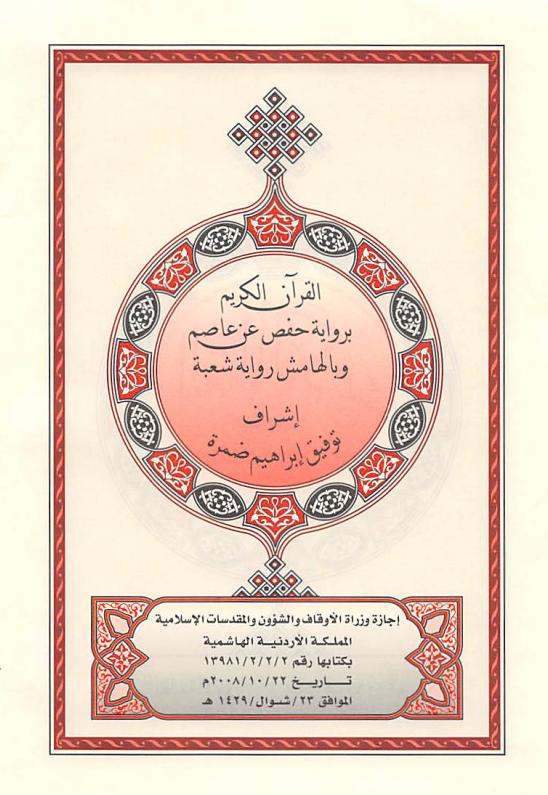 ❞ كتاب مصحف برواية حفص عن عاصم وبالهامش رواية شعبة ❝