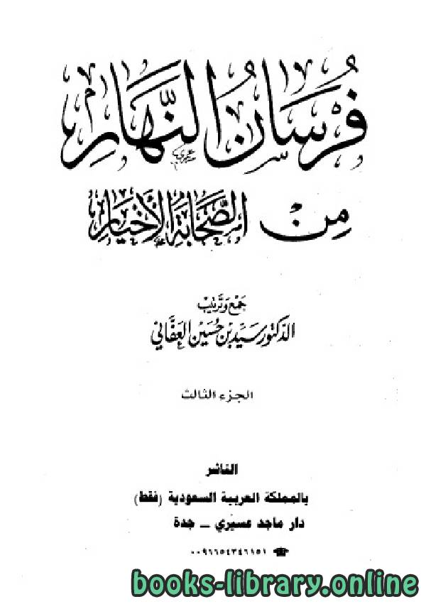 ❞ كتاب فرسان النهار من الصحابة الأخيار الجزء الثالث  ❝  ⏤ سيد حسين العفاني
