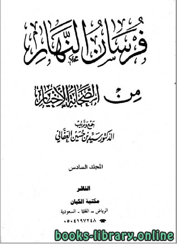 ❞ كتاب فرسان النهار من الصحابة الأخيار الجزء السادس  ❝  ⏤ سيد حسين العفاني