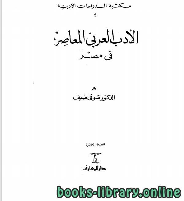 ❞ كتاب  الادب العربي المعاصر فى مصر ❝  ⏤ شوقي ضيف