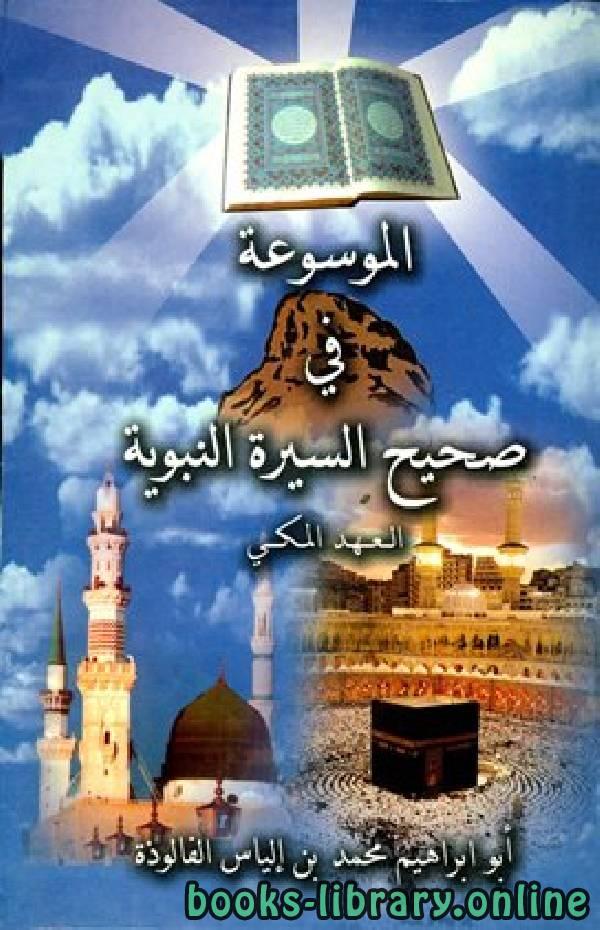 ❞ كتاب الموسوعة فى صحيح السيرة النبوية ❝  ⏤ محمد بن إلياس الفالوذه أبو إبراهيم