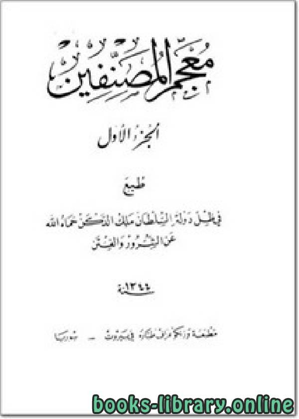 ❞ كتاب معجم المصنفين الجزء الاول ❝  ⏤ أبو حنيفة النعمان بن ثابت الكوفي