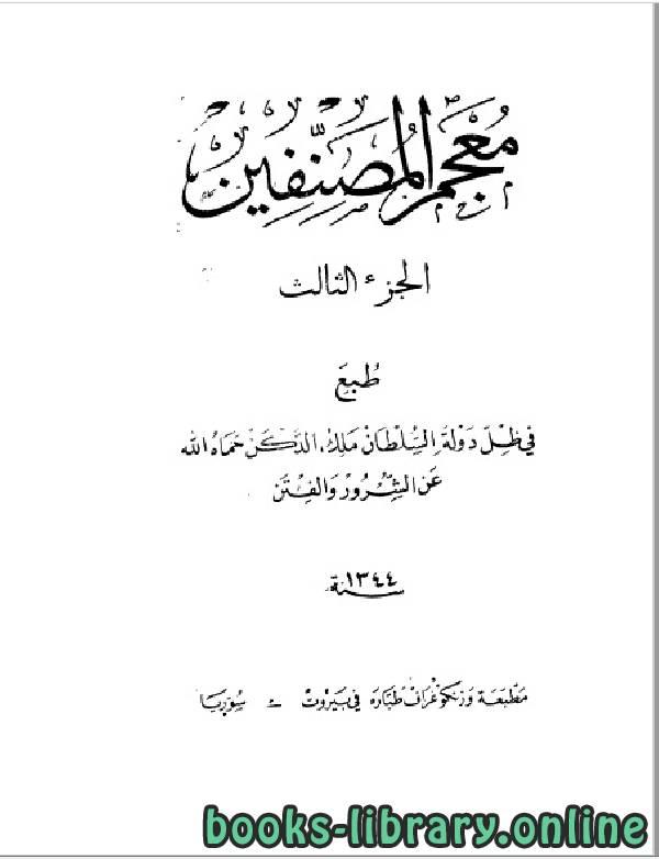❞ كتاب معجم المصنفين الجزء الثالث ❝  ⏤ أبو حنيفة النعمان بن ثابت الكوفي