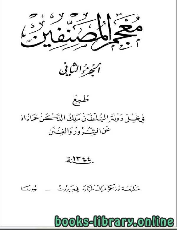 ❞ كتاب معجم المصنفين الجزء الثاني ❝  ⏤ أبو حنيفة النعمان بن ثابت الكوفي