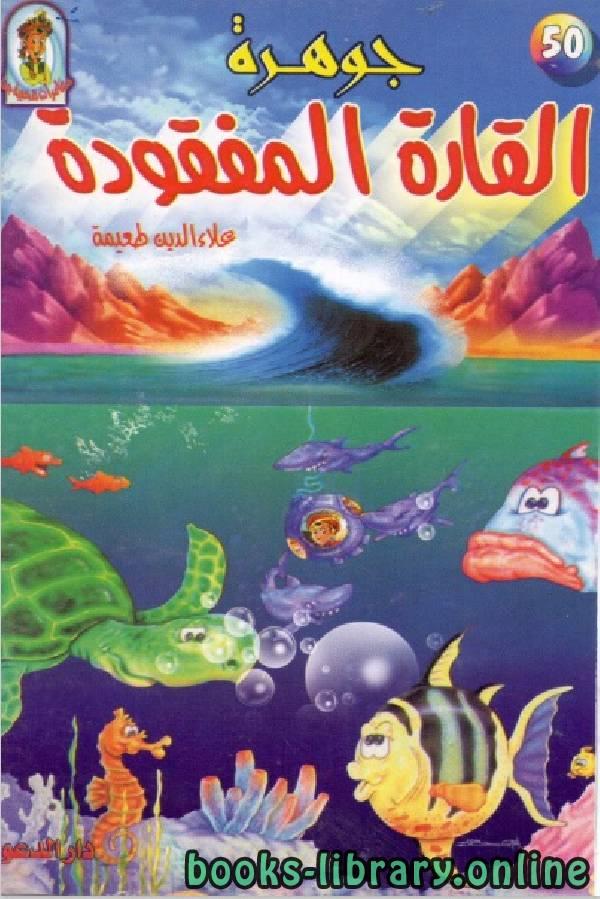 ❞ كتاب جوهرة القارة المفقودة ❝  ⏤ علاء الدين طعيمة