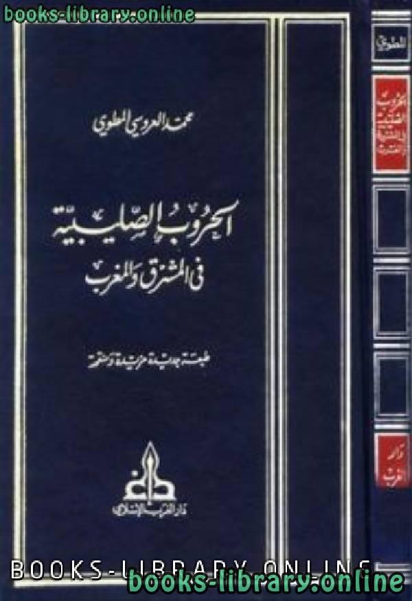 ❞ كتاب الحروب الصليبية في المشرق والمغرب ❝  ⏤ محمد العروسي المطوي