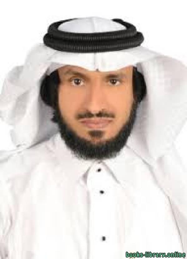 كتب موسى بن محمد هجاد الزهراني