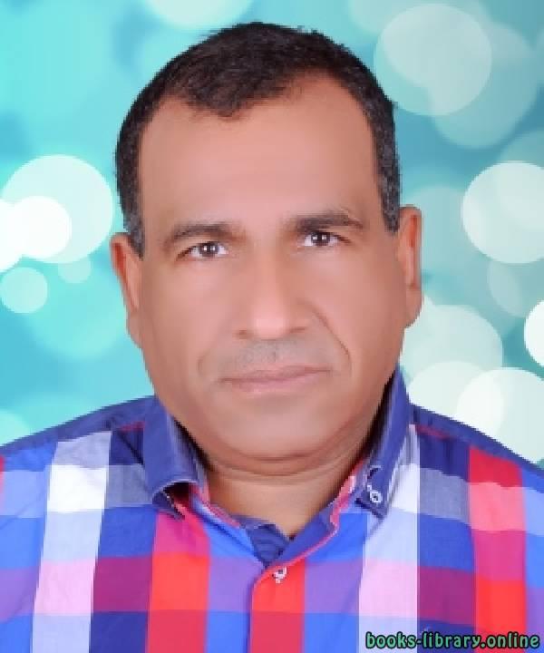 كتب محمود فهمي زيدان