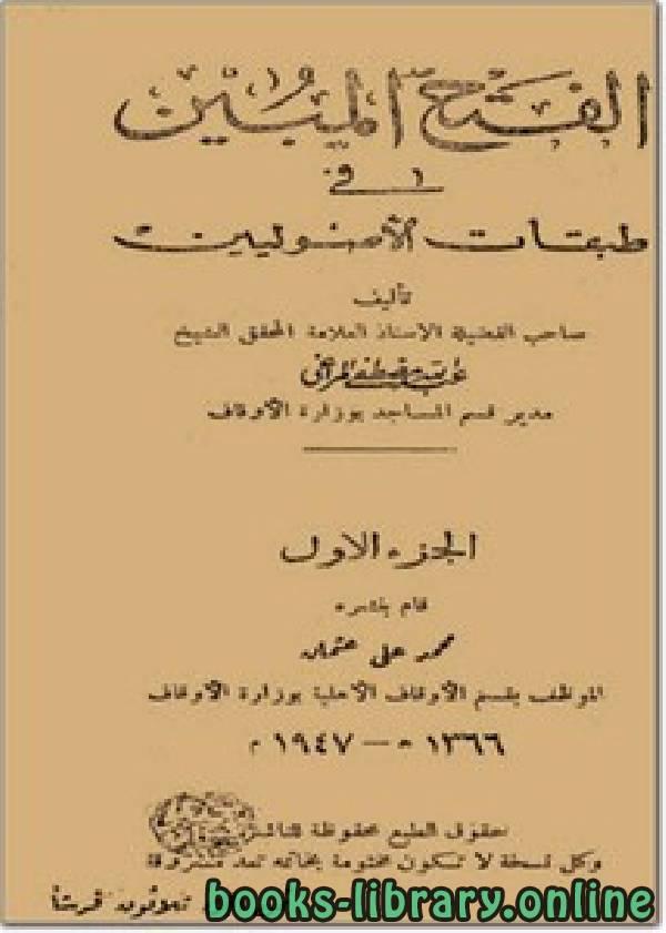 ❞ كتاب  الفتح المبين في طبقات الأصوليين الجزء الاول ❝  ⏤ عبد الله المراغي