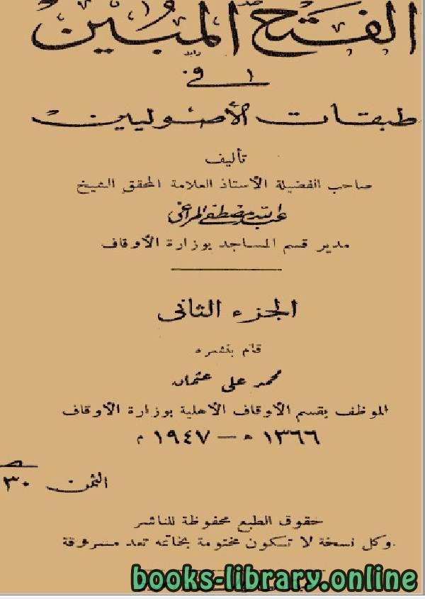 ❞ كتاب الفتح المبين في طبقات الأصوليين الجزء الثاني ❝  ⏤ عبد الله المراغي