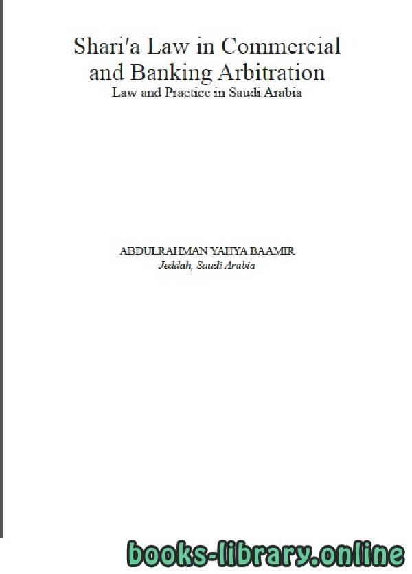❞ كتاب Shari′a Law in Commercial and Banking Arbitration Law and Practice in Saudi Arabia part 2 text 10 ❝  ⏤ عبدالرحمن يحيى بامير