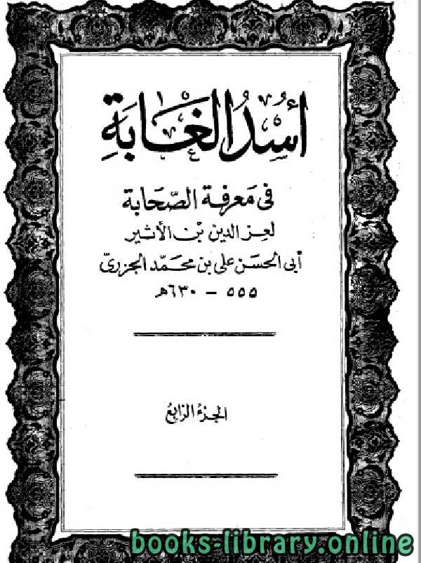 ❞ كتاب أسد الغابة في معرفة الصحابة الجزء الرابع ❝  ⏤ ابن الأثير الجزري