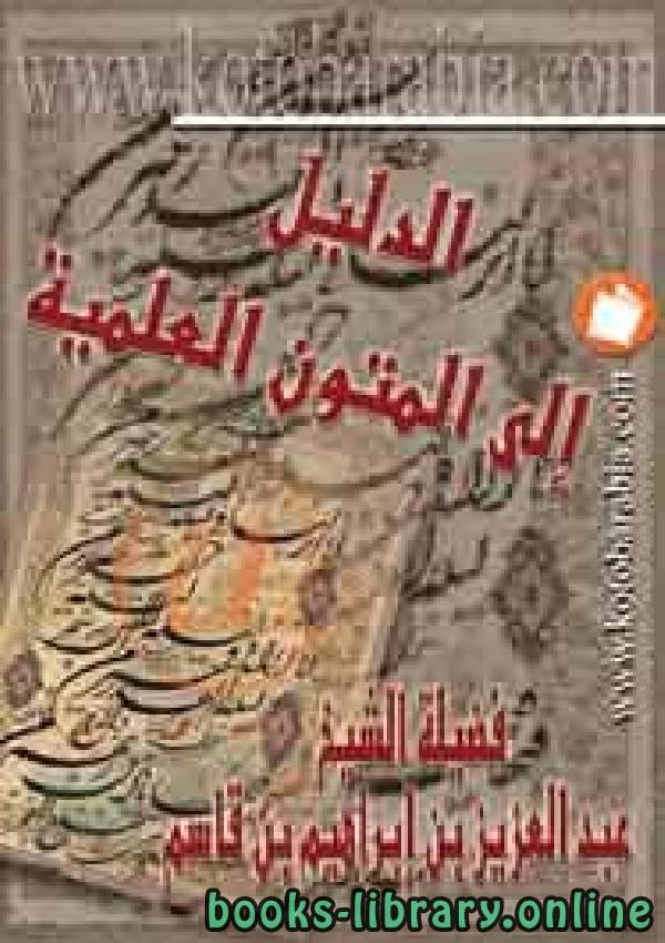 ❞ كتاب الدليل إلى المتون العلمية ❝  ⏤ عبدالعزيز بن إبراهيم بن قاسم