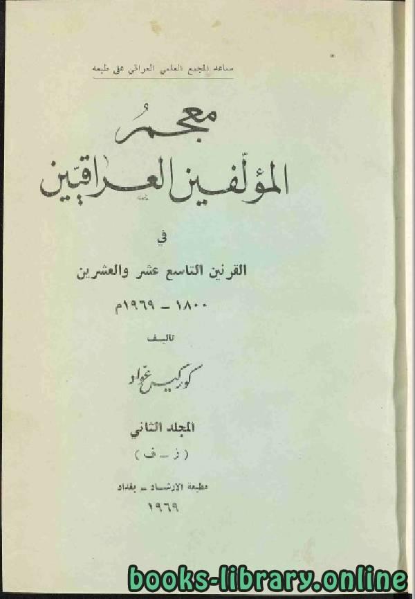❞ كتاب معجم المؤلفين العراقيين في القرنين التاسع عشر والعشرين الجزء الثاني ❝  ⏤ كوركيس عواد