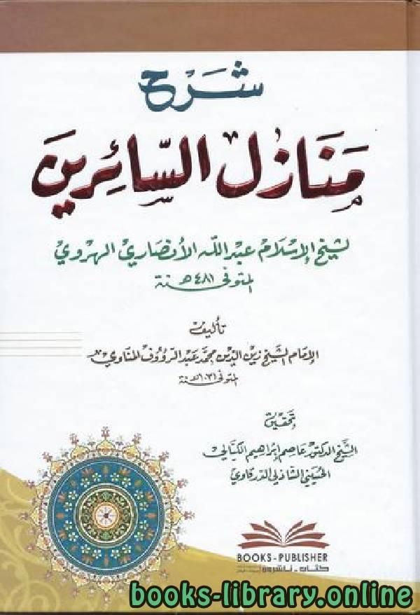 ❞ كتاب منازل السائرين ❝  ⏤ عبد الله الأنصاري الهروي