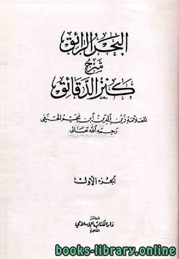 كتاب حرب النهر مترجم