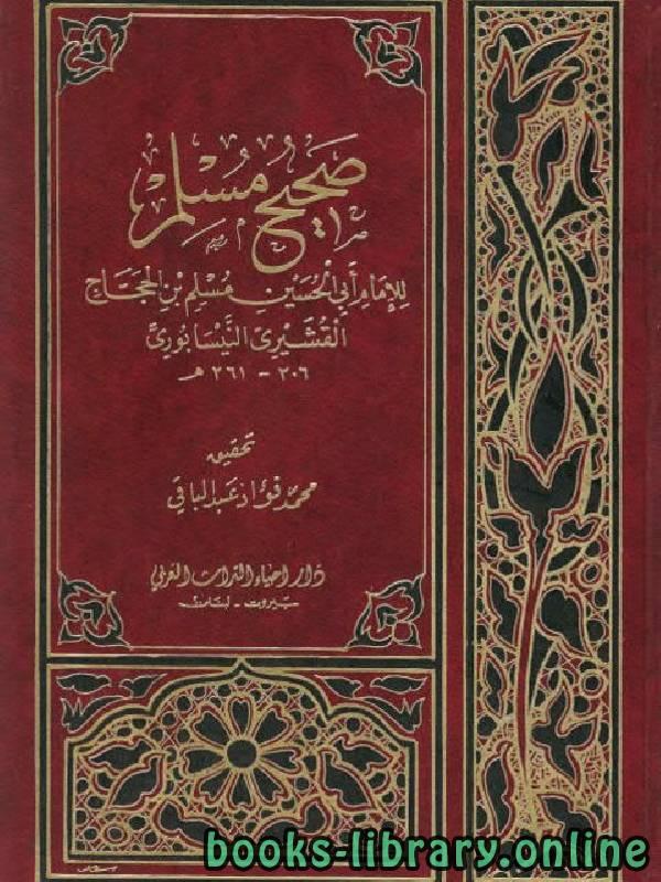 ❞ كتاب صحيح مسلم (ت: عبد الباقي) ❝  ⏤ مسلم بن حجاج