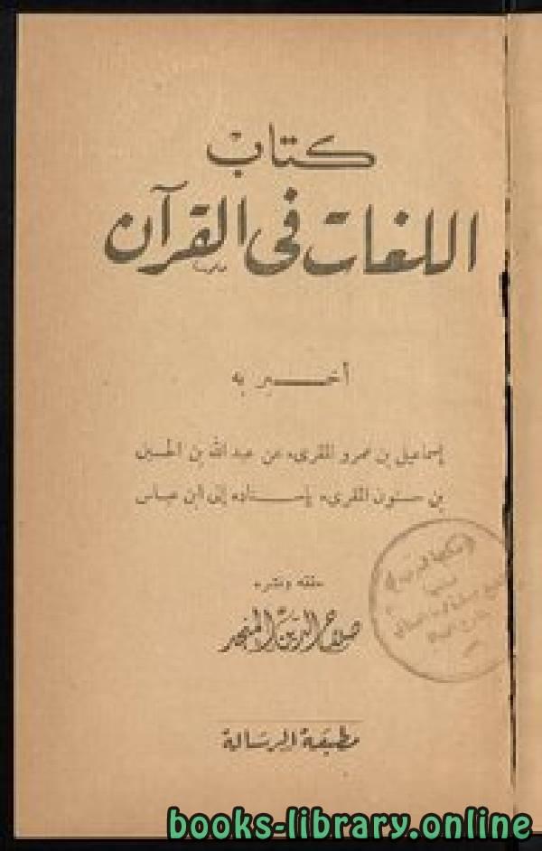 ❞ كتاب اللغات في القرآن ❝  ⏤ إسماعيل بن عمرو المقرئ