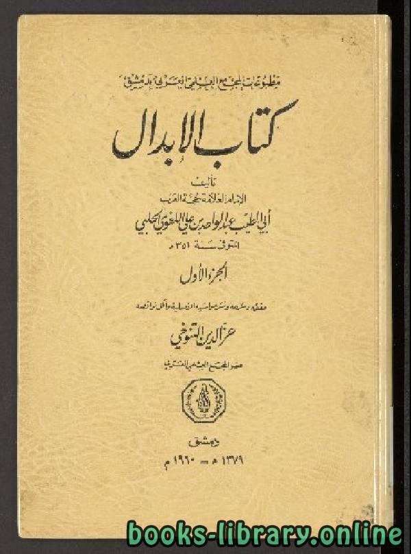 ❞ كتاب الإبدال ❝  ⏤ عبد الواحد بن علي اللغوي الحلبي أبو الطيب