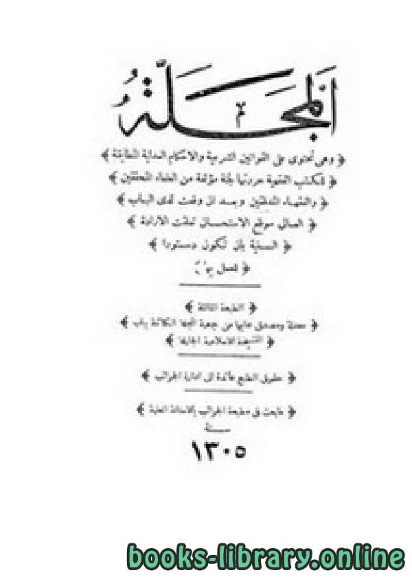 ❞ كتاب المجلة (1305 هـ) ❝  ⏤ إدارة الجوانب