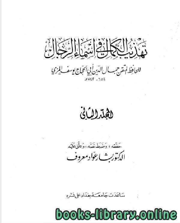 ❞ كتاب تهذيب الكمال في أسماء الرجال المجلد الثاني: أبان - أسماء * 134 - 410 ❝  ⏤ جمال الدين أبو الحجاج يوسف المزي