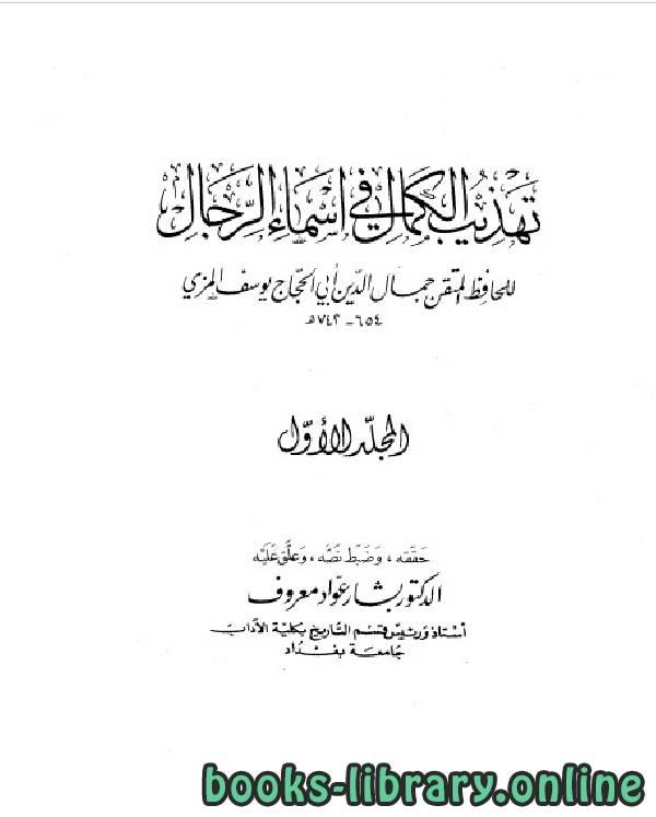 ❞ كتاب تهذيب الكمال في أسماء الرجال المجلد الأول: أحمد * 1 - 133 ❝  ⏤ جمال الدين أبو الحجاج يوسف المزي