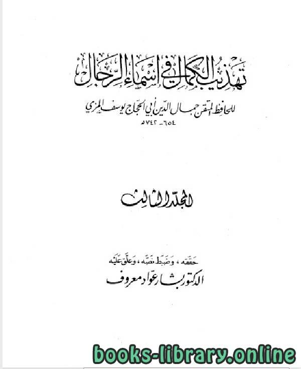 ❞ كتاب تهذيب الكمال في أسماء الرجال المجلد  الثالث: إسماعيل - أيوب * 411 - 634 ❝  ⏤ جمال الدين أبو الحجاج يوسف المزي