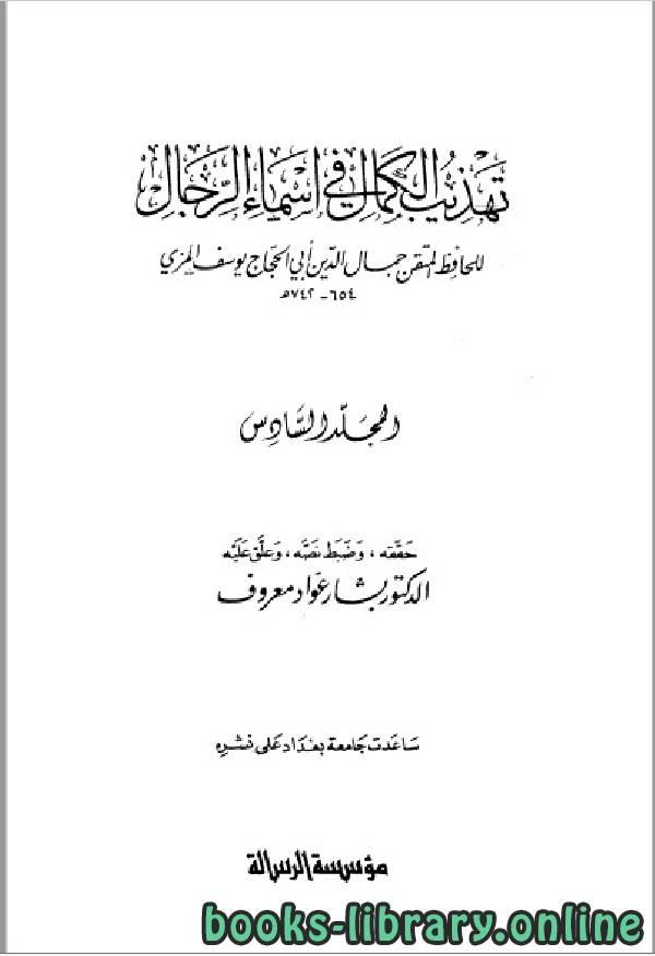 ❞ كتاب تهذيب الكمال في أسماء الرجال السادس : حسام - حطان * 1184 - 1384 ❝  ⏤ جمال الدين أبو الحجاج يوسف المزي