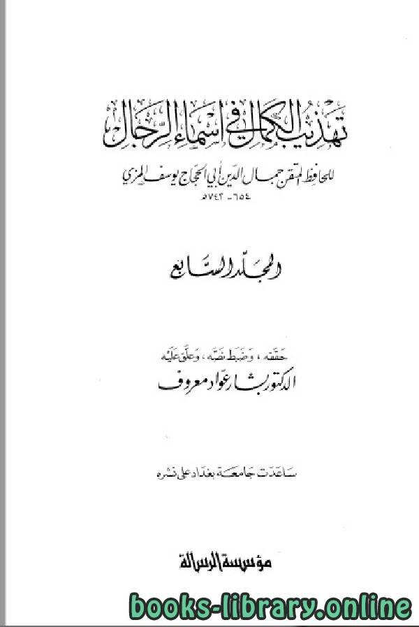 ❞ كتاب تهذيب الكمال في أسماء الرجال السابع: حفص - حيّ * 1385 - 1586 ❝  ⏤ جمال الدين أبو الحجاج يوسف المزي