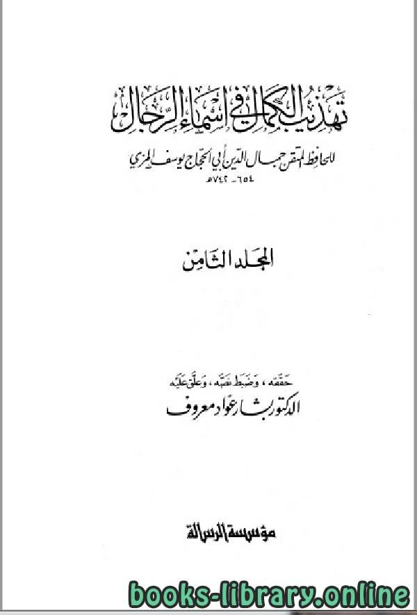 ❞ كتاب تهذيب الكمال في أسماء الرجال الثامن: خارجة - ذيال * 1587 - 1823 ❝  ⏤ جمال الدين أبو الحجاج يوسف المزي