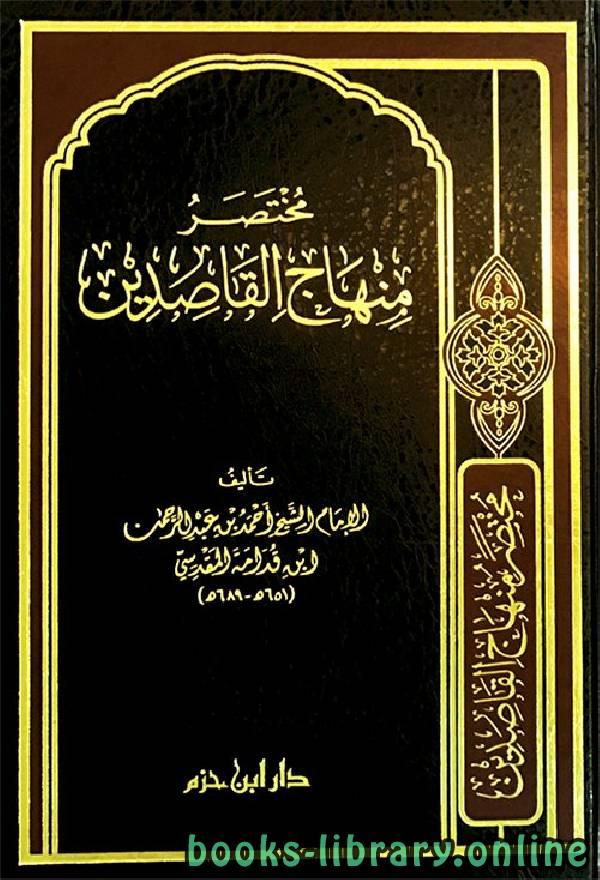 ❞ كتاب مختصر منهاج القاصدين ❝  ⏤ عبد الرحمن بن قدامة المقدسي