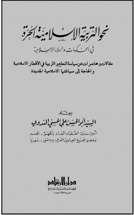 ❞ كتاب نحو التربية الإسلامية الحرة في الحكومات والبلاد الإسلامية ❝  ⏤ أبو الحسن علي الحسني الندوي