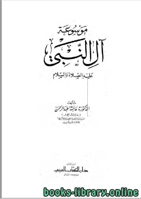 ❞ كتاب موسوعة آل النبي عليه الصلاة والسلام ❝  ⏤ د. عائشة عبد الرحمن