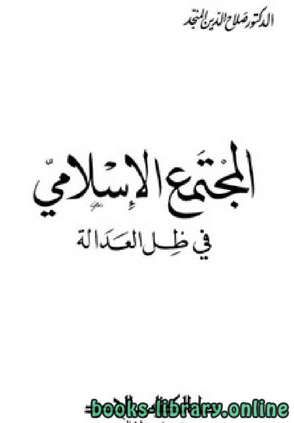 ❞ كتاب المجتمع الإسلامي في ظل العدالة ❝  ⏤ صلاح الدين المنجد