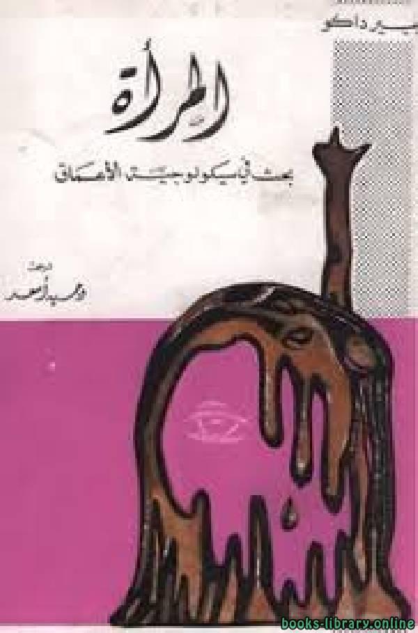 ❞ كتاب المرأة بحث في سيكولوجية الأعماق ❝  ⏤ بيير داكو