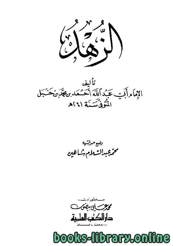 ❞ كتاب الزهد (ط العلمية) ❝  ⏤ أحمد بن حنبل عبد الله بن أحمد بن حنبل