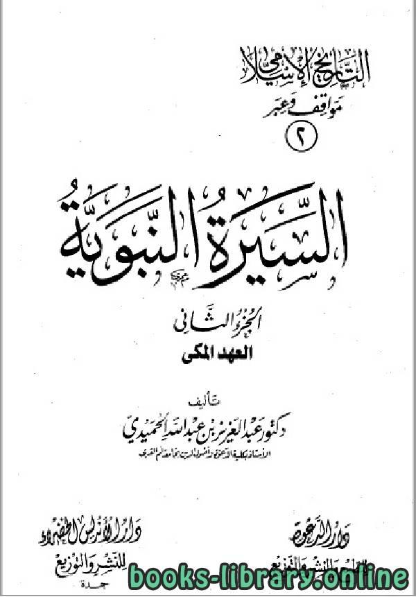 ❞ كتاب  التاريخ الاسلامي مواقف و عبر السيرة النبوية الجزء الثاني ❝  ⏤ د. عبدالعزيز بن عبدالله الحميدي