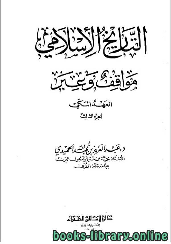 ❞ كتاب  التاريخ الاسلامي مواقف و عبر السيرة النبوية الجزء الثالث ❝  ⏤ د. عبدالعزيز بن عبدالله الحميدي