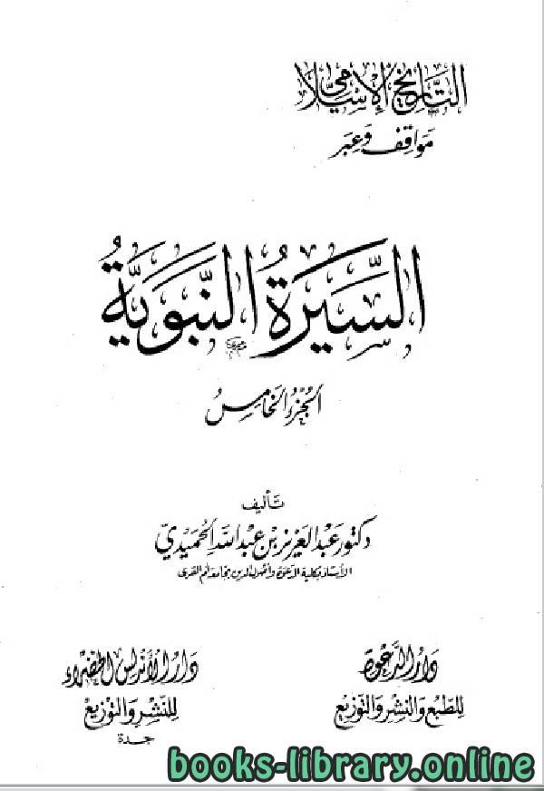 ❞ كتاب  التاريخ الاسلامي مواقف و عبر السيرة النبوية الجزء الخامس ❝  ⏤ د. عبدالعزيز بن عبدالله الحميدي