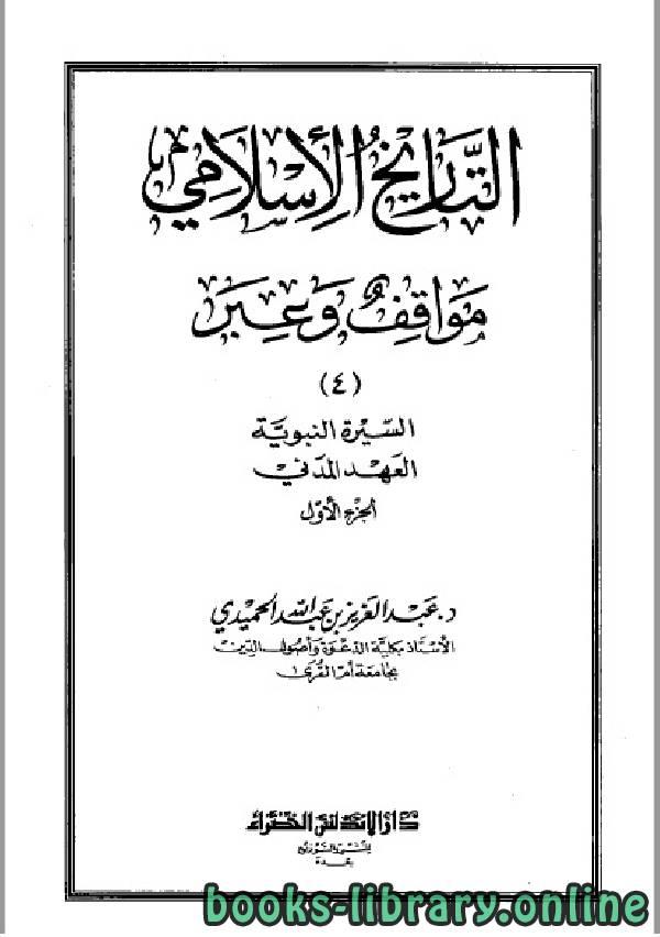 ❞ كتاب  التاريخ الاسلامي مواقف و عبر السيرة النبوية الجزء الرابع ❝  ⏤ د. عبدالعزيز بن عبدالله الحميدي